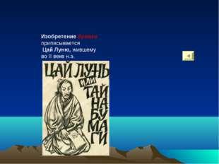 Изобретение бумаги приписывается Цай Луню, жившему во II веке н.э.