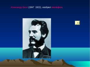 Александр Бэлл (1847–1922), изобрел телефон.