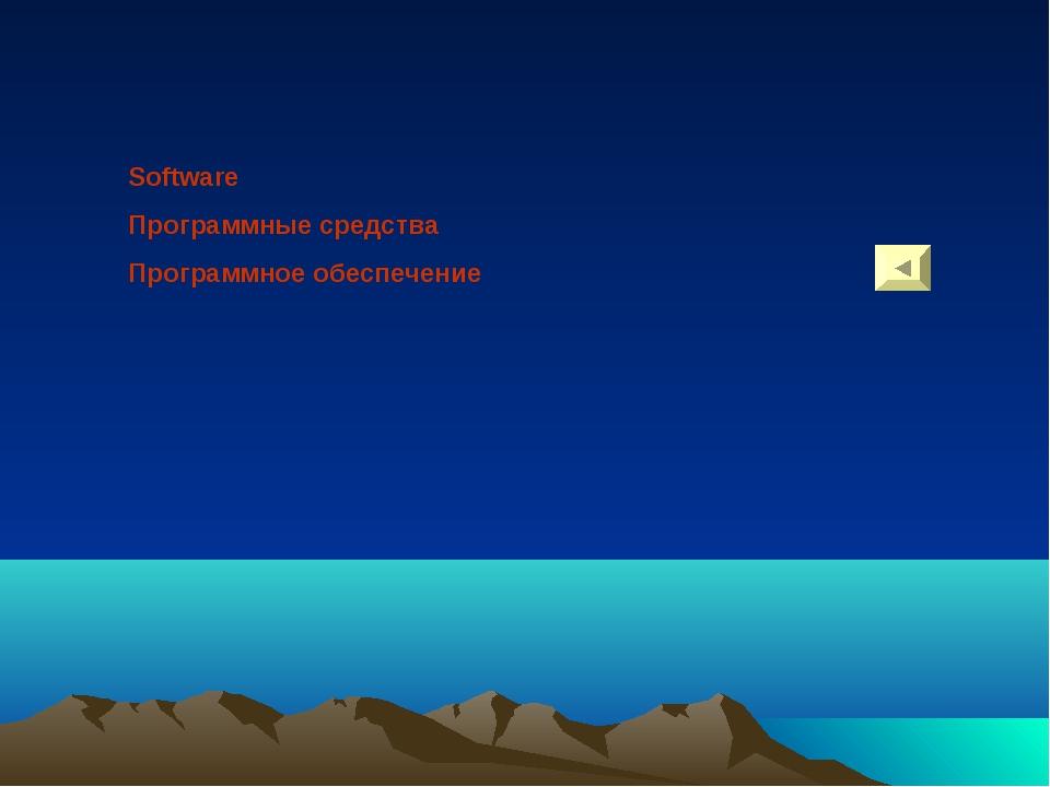 Software Программные средства Программное обеспечение