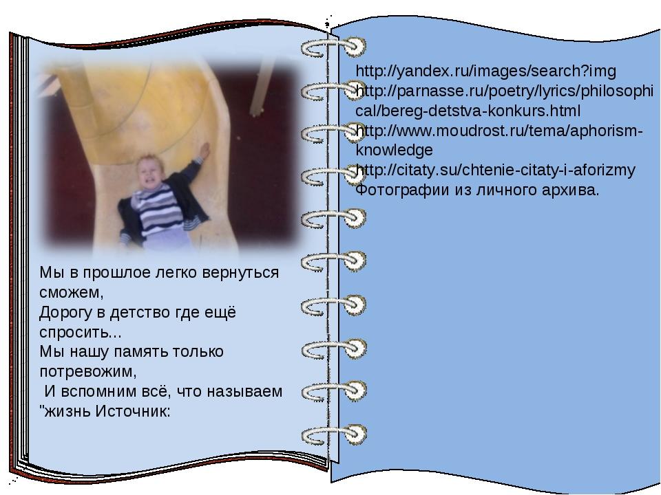 http://yandex.ru/images/search?img http://parnasse.ru/poetry/lyrics/philosoph...