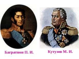Кутузов М. И. Багратион П. И.