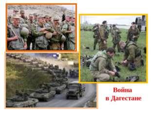 Война в Дагестане