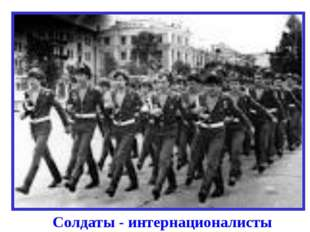 Солдаты - интернационалисты