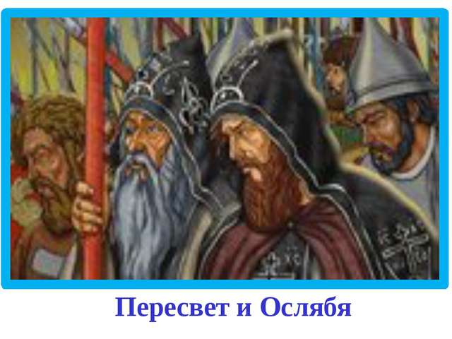 Пересвет и Ослябя