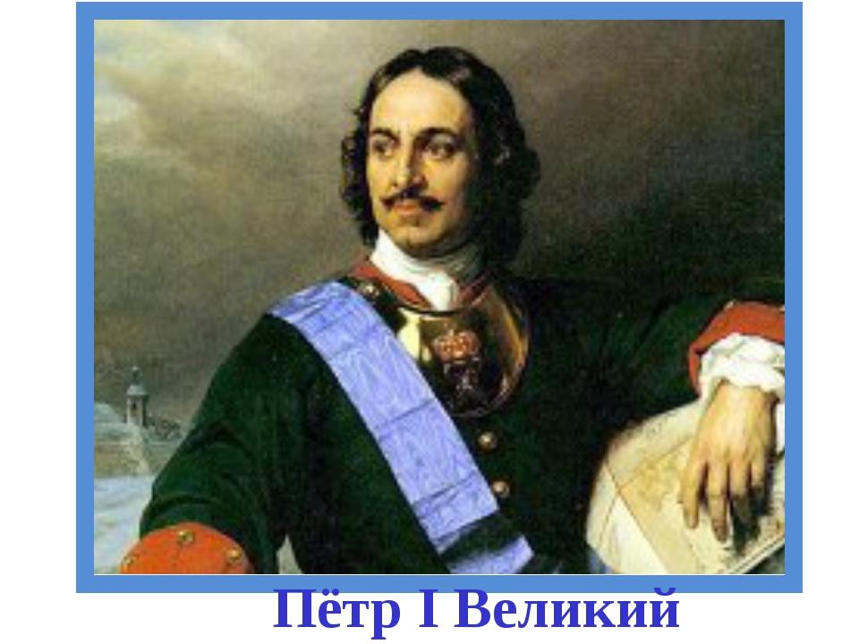 Пётр I Великий