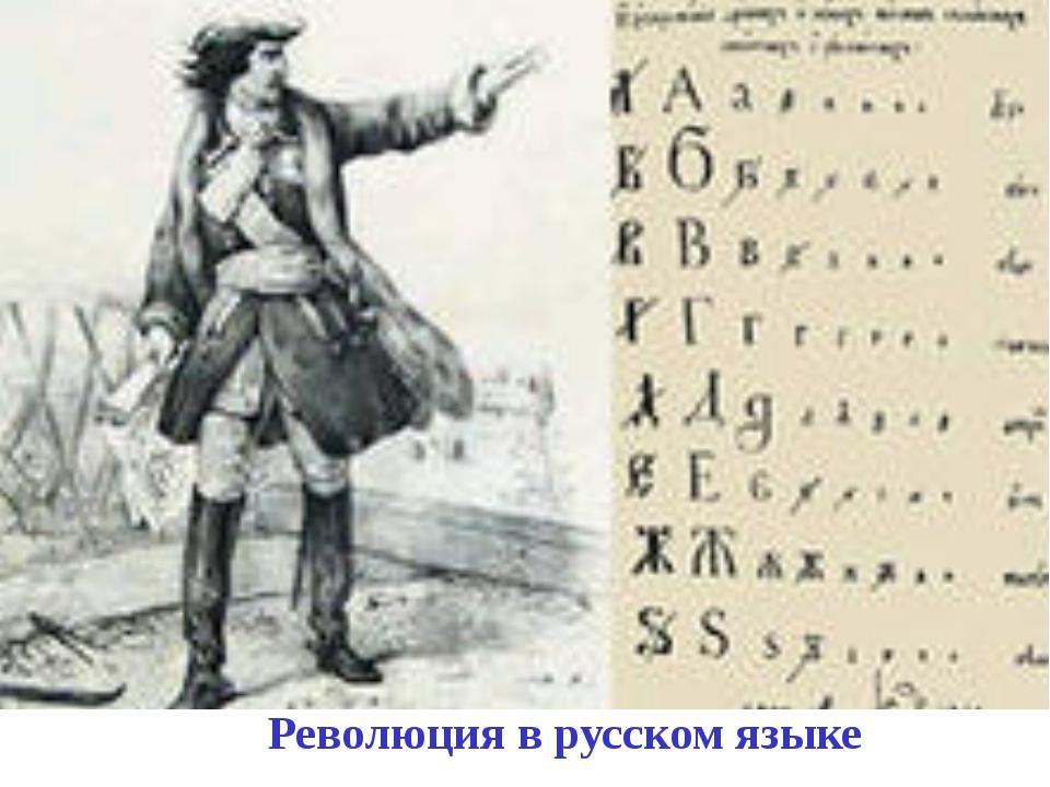 Революция в русском языке