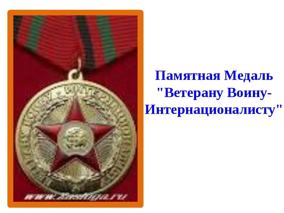 """Памятная Медаль """"Ветерану Воину-Интернационалисту"""""""