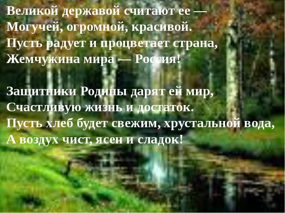 Великой державой считают ее — Могучей, огромной, красивой. Пусть радует и пр...