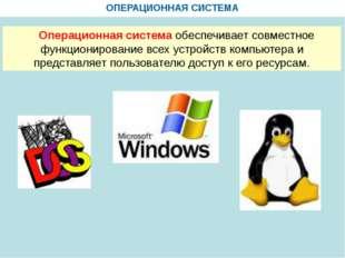 ОПЕРАЦИОННАЯ СИСТЕМА Операционная система обеспечивает совместное функционир