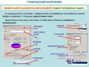ГРАФИЧЕСКИЙ ИНТЕРФЕЙС Графический пользовательский интерфейс создают програм