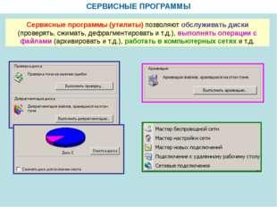 СЕРВИСНЫЕ ПРОГРАММЫ Сервисные программы (утилиты) позволяют обслуживать диск