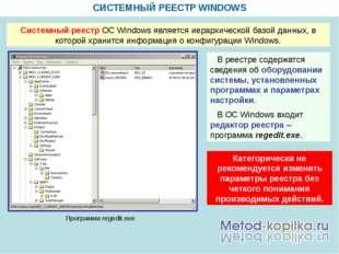 СИСТЕМНЫЙ РЕЕСТР WINDOWS Системный реестр ОС Windows является иерархической