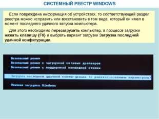 СИСТЕМНЫЙ РЕЕСТР WINDOWS Если повреждена информация об устройствах, то соотв