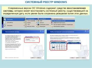СИСТЕМНЫЙ РЕЕСТР WINDOWS Современные версии ОС Windows содержат средство вос