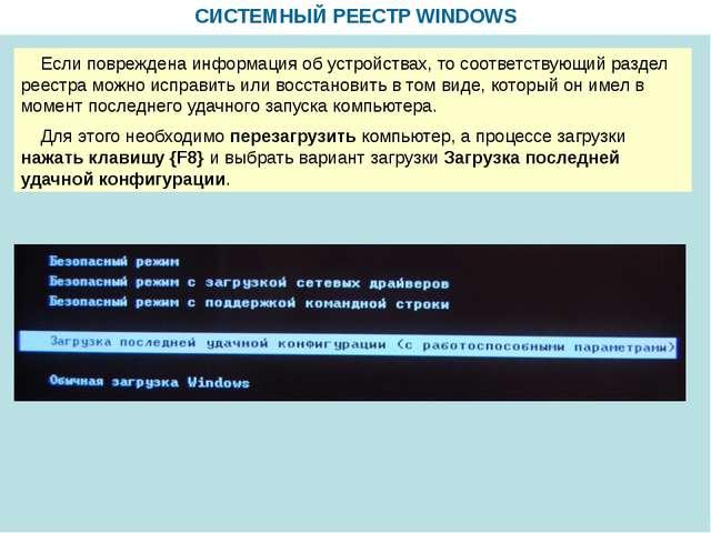 СИСТЕМНЫЙ РЕЕСТР WINDOWS Если повреждена информация об устройствах, то соотв...