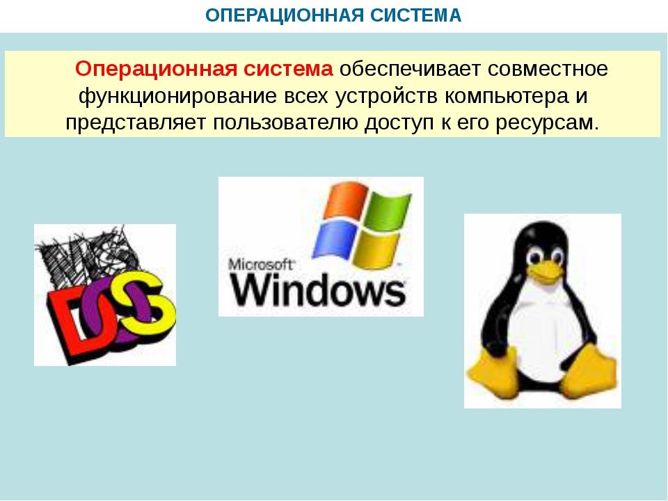 ОПЕРАЦИОННАЯ СИСТЕМА Операционная система обеспечивает совместное функционир...