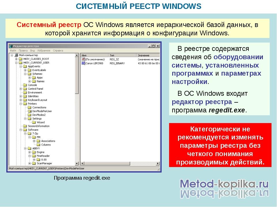 СИСТЕМНЫЙ РЕЕСТР WINDOWS Системный реестр ОС Windows является иерархической...