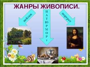 ЖАНРЫ ЖИВОПИСИ. пейзаж портрет Н А Т Ю Р М О Р т