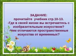 ЗАДАНИЕ: прочитайте учебник стр.10-13. -Где в своей жизни вы встречаетесь с и