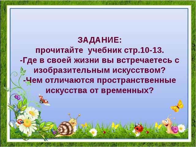 ЗАДАНИЕ: прочитайте учебник стр.10-13. -Где в своей жизни вы встречаетесь с и...