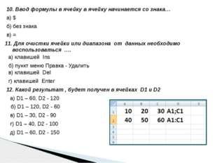 10. Ввод формулы в ячейку в ячейку начинается со знака… а) $ б) без знака в)
