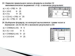 13. Укажите правильную запись формулы в ячейке С2 математического выражения х