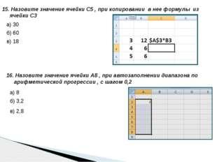 15. Назовите значение ячейки С5 , при копировании в нее формулы из ячейки С3