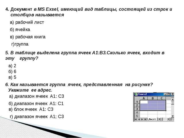 4. Документ в MS Exsel, имеющий вид таблицы, состоящей из строк и столбцов на...