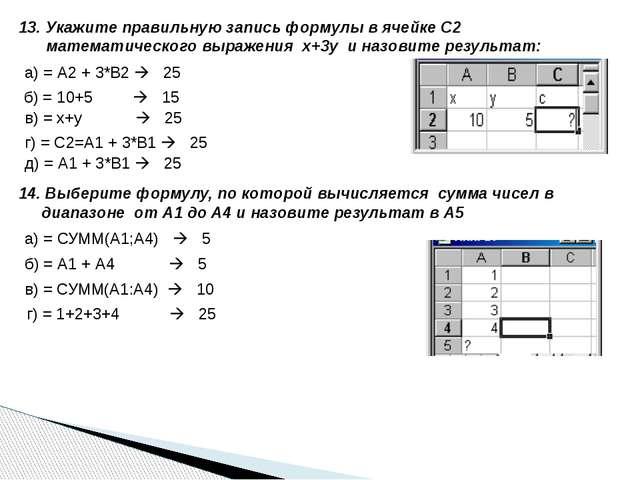 13. Укажите правильную запись формулы в ячейке С2 математического выражения х...