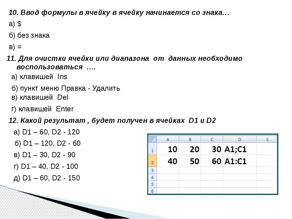10. Ввод формулы в ячейку в ячейку начинается со знака… а) $ б) без знака в)...