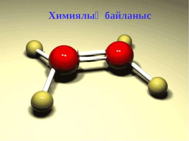 Химиялық байланыс www.ZHARAR.com