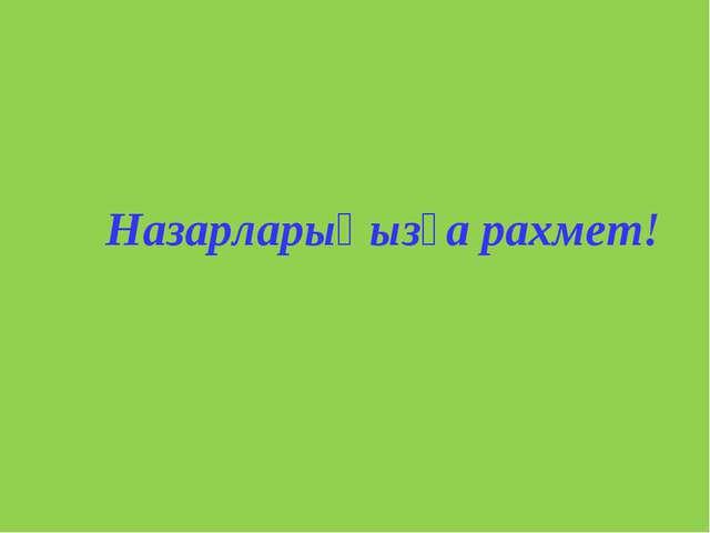 Назарларыңызға рахмет! www.ZHARAR.com