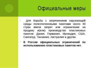 Официальные меры Для борьбы с загрязнением окружающей среды полиэтиленовыми п