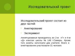 Исследовательский проект Исследовательский проект состоит из двух частей: Анк