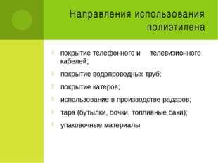 Направления использования полиэтилена покрытие телефонного и телевизионного к