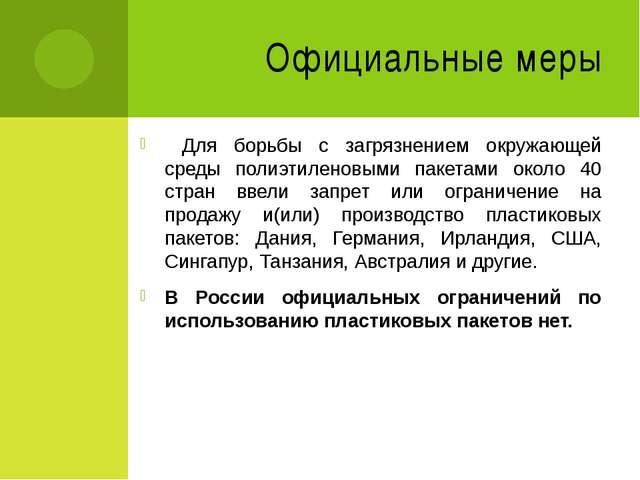 Официальные меры Для борьбы с загрязнением окружающей среды полиэтиленовыми п...