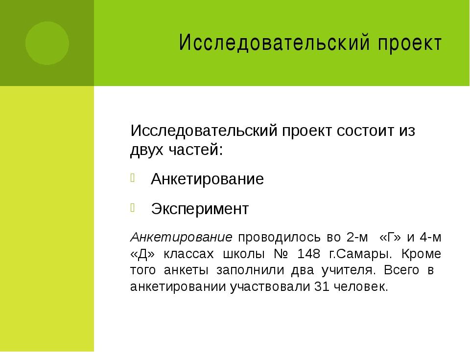 Исследовательский проект Исследовательский проект состоит из двух частей: Анк...
