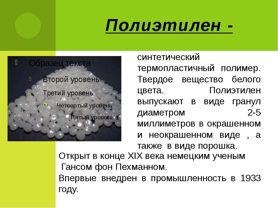 Полиэтилен - синтетический термопластичный полимер. Твердое вещество белого ц...
