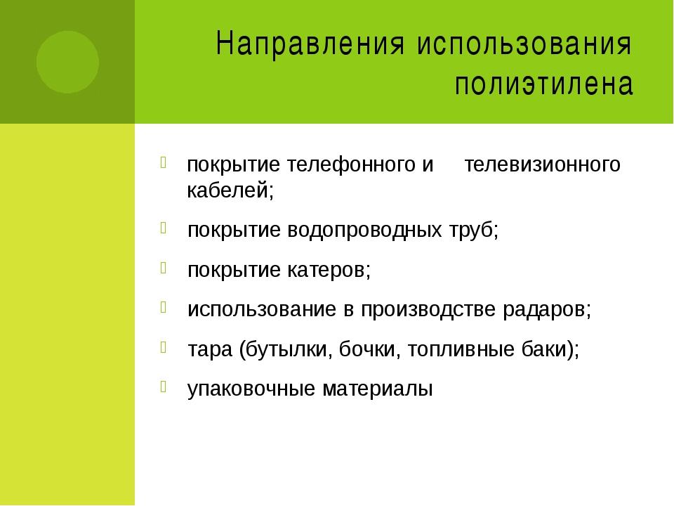 Направления использования полиэтилена покрытие телефонного и телевизионного к...