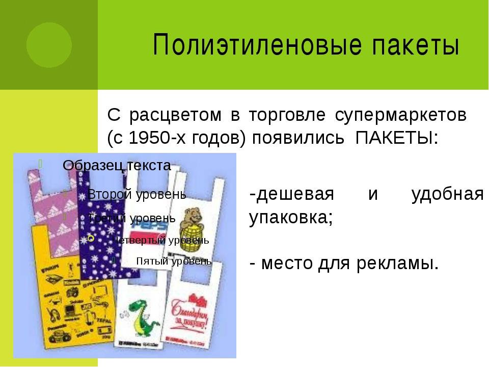 Полиэтиленовые пакеты С расцветом в торговле супермаркетов (с 1950-х годов) п...