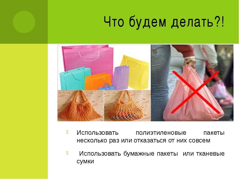 Что будем делать?! Использовать полиэтиленовые пакеты несколько раз или отказ...