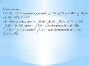Доказательство: АВ=ВС, ABC – равнобедренный, ВАС= ВСА =(180º - В):2= = (180º