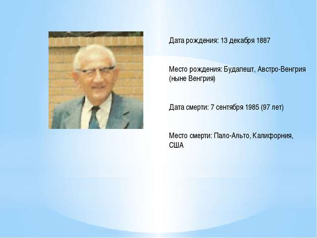 Дата рождения: 13 декабря 1887 Место рождения: Будапешт, Австро-Венгрия (нын...