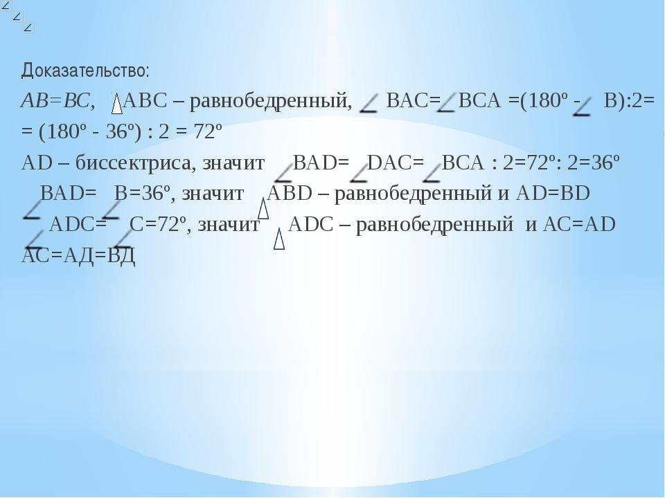Доказательство: АВ=ВС, ABC – равнобедренный, ВАС= ВСА =(180º - В):2= = (180º...