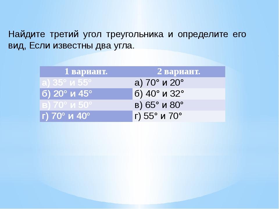 Найдите третий угол треугольника и определите его вид, Если известны два угла...