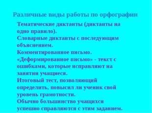 Различные виды работы по орфографии Тематические диктанты (диктанты на одно п