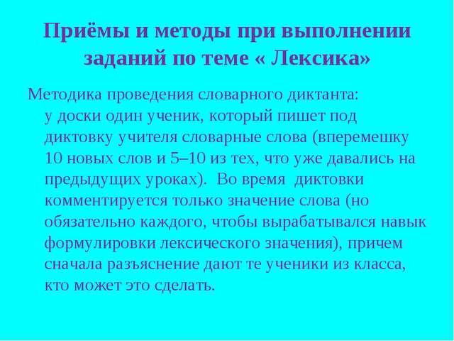Приёмы и методы при выполнении заданий по теме « Лексика» Методика проведения...