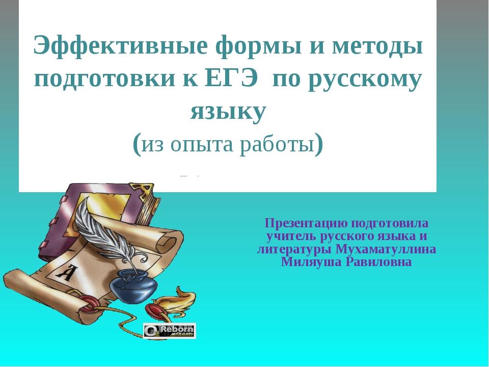 Эффективные формы и методы подготовки к ЕГЭ по русскому языку (из опыта рабо...