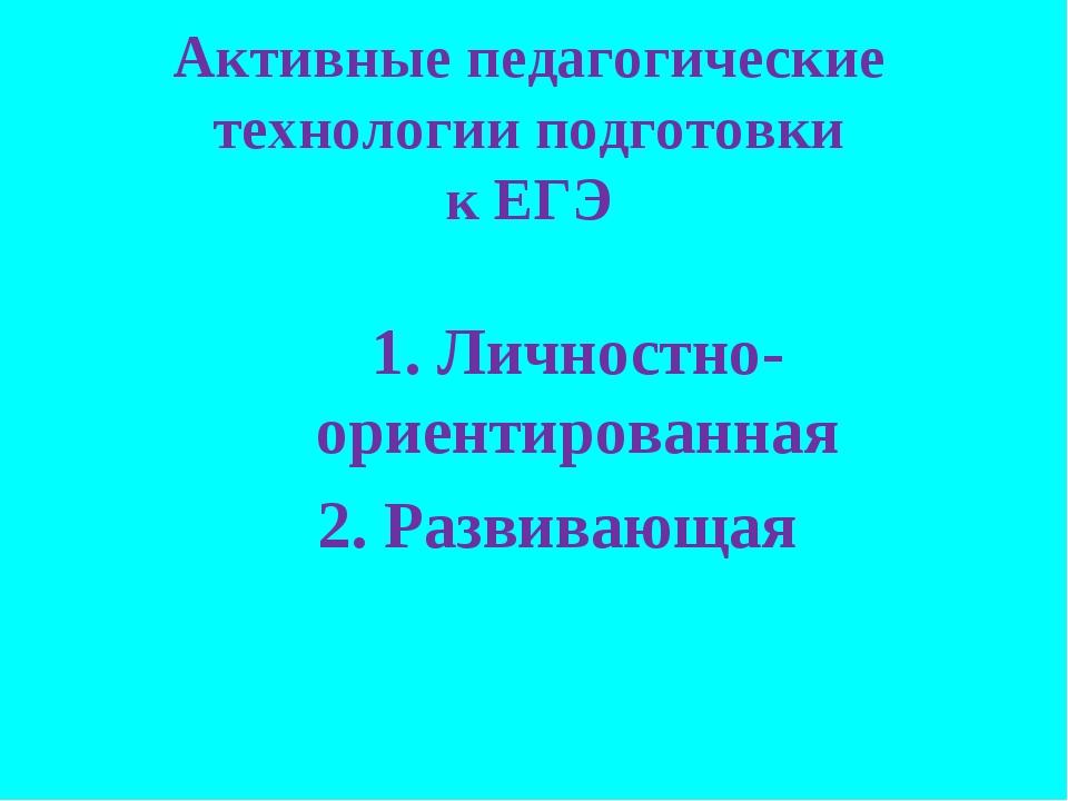 Активные педагогические технологии подготовки к ЕГЭ 1. Личностно-ориентирован...