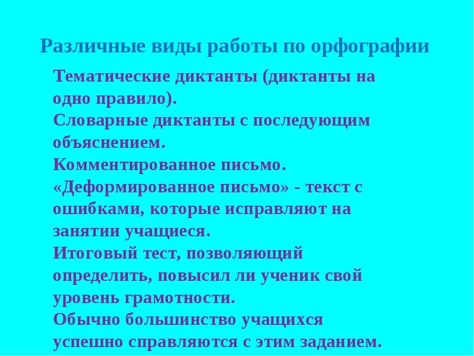 Различные виды работы по орфографии Тематические диктанты (диктанты на одно п...